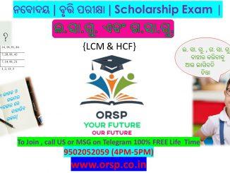 | MATH | ଲ.ସା.ଗୁ. ଓ ଗ.ସା.ଗୁ. (L C M & H C F ) |ନବୋଦୟ| ବୃତ୍ତି ପରୀକ୍ଷା | Scholarship Exam | ORSP |