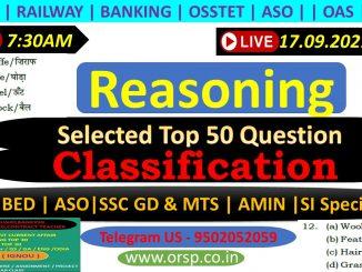   Reasoning Classification Tricks   SSC   RAILWAY   BANKING   ASO   AMIN   CT   OAVS  