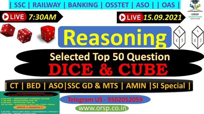 | Reasoning Dice Problems Tricks | Dice & Cube | SSC | RAILWAY | BANKING | ASO | AMIN | CT | OAVS |